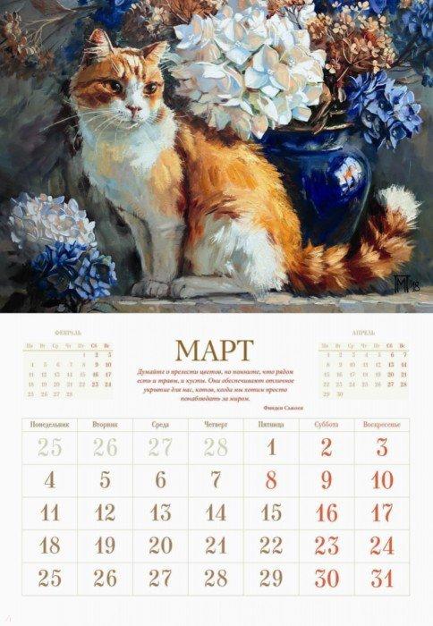 Иллюстрация 1 из 17 для В ожидании чудес. Календарь на 2019 год | Лабиринт - сувениры. Источник: Лабиринт