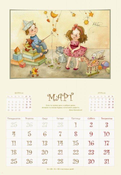 Иллюстрация 1 из 46 для Для счастливого года. Подарки, мечты, улыбки. Календарь на 2019 год | Лабиринт - сувениры. Источник: Лабиринт