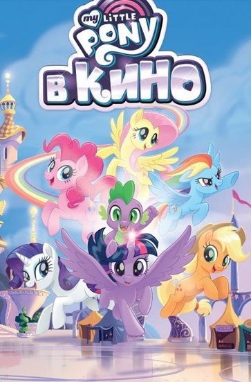 My Little Pony в кино, Маккарти М., Сяо Р., Фогель М.