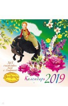 """Календарь настенный на 2019 год """"365 счастливых дней с Эльфикой"""""""
