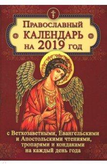 Православный календарь на 2019 год с Ветхозаветными, Евангельскими и Апостольскими чтениями