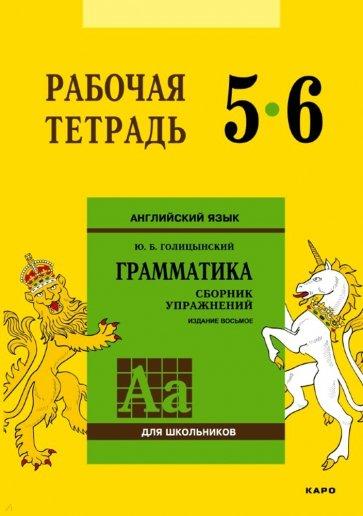 Английский язык. 5-6 класс. Рабочая тетрадь, Голицынский Юрий Борисович
