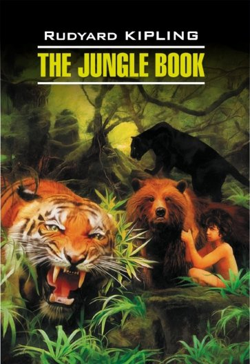 Книга джунглей, Киплинг Р.