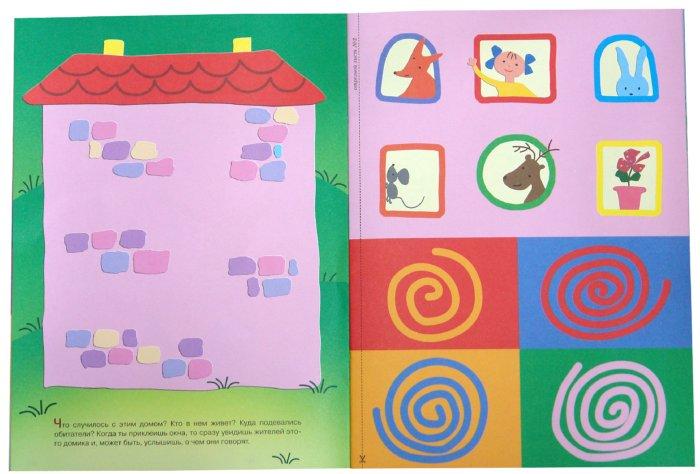 Иллюстрация 1 из 25 для Умная вырезалочка. Для занятий с детьми от 2 до 3 лет - Дарья Денисова   Лабиринт - книги. Источник: Лабиринт