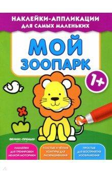 Купить Мой зоопарк 1+. Книжка с наклейками, Феникс-Премьер, Аппликации
