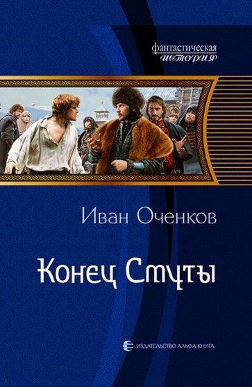 Конец Смуты, Оченков Иван
