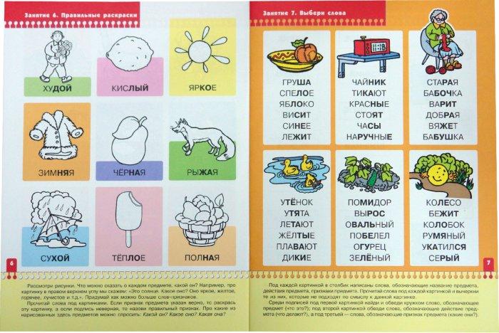 Иллюстрация 1 из 11 для Чтение с увлечением. Развитие и обучение детей от 6 до 7 лет - Светлана Сущевская | Лабиринт - книги. Источник: Лабиринт