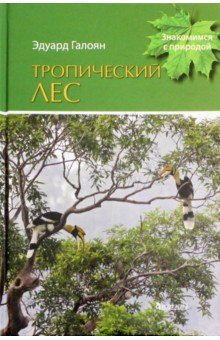 Купить Тропический лес, Фитон XXI, Животный и растительный мир