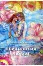 Козлов Владимир Васильевич Психология любви
