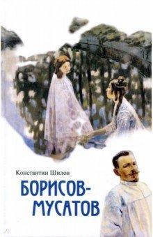 Борисов-Мусатов спутник по древнему пскову любителям родной старины