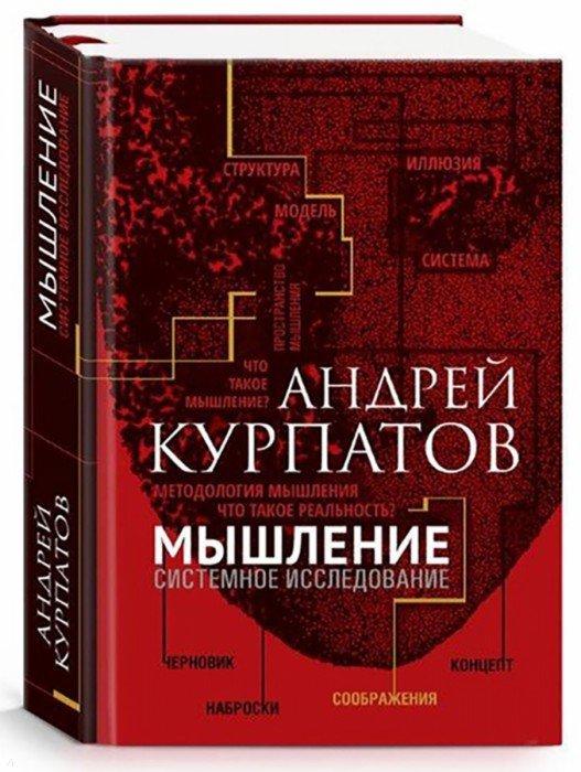 Иллюстрация 1 из 13 для Мышление - Андрей Курпатов | Лабиринт - книги. Источник: Лабиринт