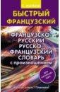 Французско-русский русско-французский словарь с произношением для начинающих, Матвеев Сергей Александрович