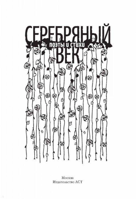 Иллюстрация 1 из 15 для Серебряный век. Поэты и стихи - Гиппиус, Ахматова, Есенин | Лабиринт - книги. Источник: Лабиринт