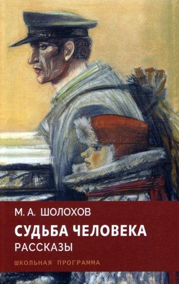 Судьба человека. Рассказы., Шолохов Михаил Александрович