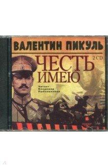 Честь имею (2CDmp3). Пикуль Валентин Саввич
