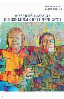 `Средний возраст` и жизненный путь личности. Солодников Владимир Владимирович, Солодникова Ирина Витальевна