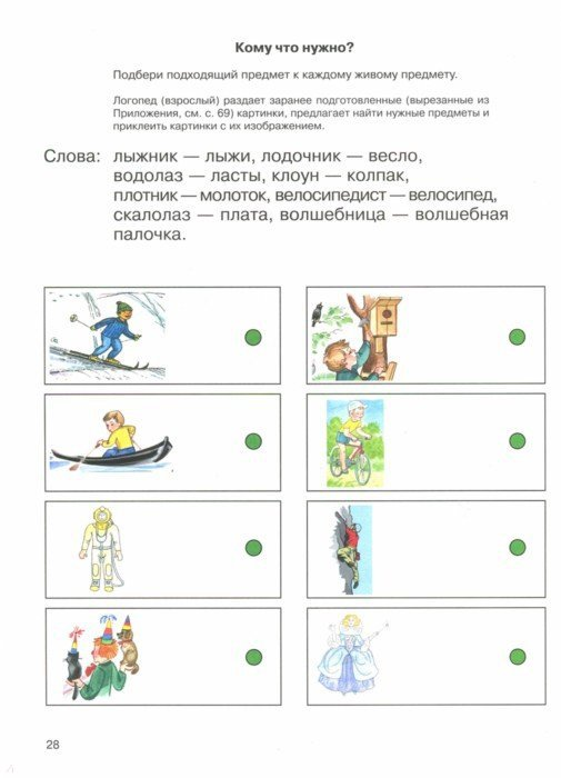 Иллюстрация 1 из 13 для Тетрадь-тренажер для закрепления звука Л у детей дошкольного возраста. Пособие для логопедич. работы - Наиля Бакиева   Лабиринт - книги. Источник: Лабиринт