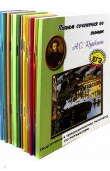 """Комплект """"Пишем сочинения по…"""" 18 книг"""