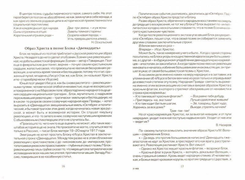 """Иллюстрация 1 из 6 для Комплект """"Пишем сочинения по…""""  18 книг   Лабиринт - книги. Источник: Лабиринт"""