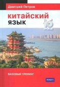 Китайский язык. Базовый тренинг