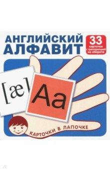 Английский алфавит, цифры и знаки (комплект из 33 шт) (Цветкова Т. В.)