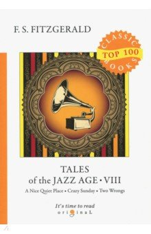 Tales of the Jazz Age 8, Fitzgerald Francis Scott, ISBN 9785521076154, Т8 , 978-5-5210-7615-4, 978-5-521-07615-4, 978-5-52-107615-4 - купить со скидкой