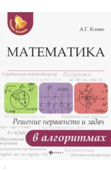 Математика. Решение неравенств и задач в алгоритмах