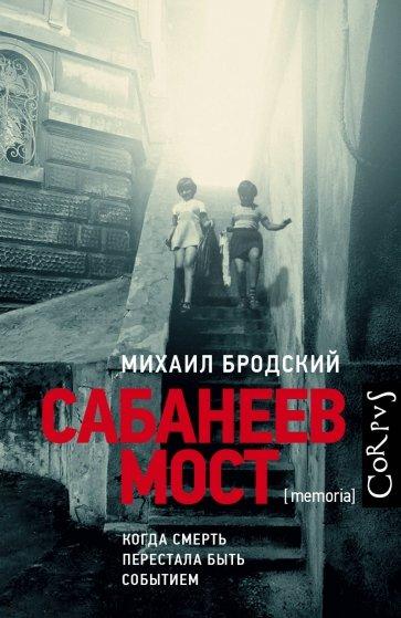 Сабанеев мост, Бродский Михаил Яковлевич