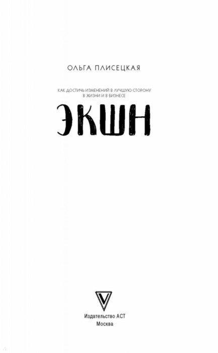 Иллюстрация 1 из 9 для Экшн для бизнеса и жизни - Ольга Плисецкая   Лабиринт - книги. Источник: Лабиринт