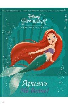 Disney Принцесса. Ариэль. На волне!