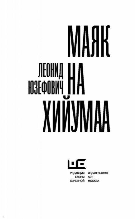 Иллюстрация 1 из 23 для Маяк на Хийумаа - Леонид Юзефович | Лабиринт - книги. Источник: Лабиринт