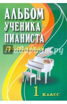 Альбом ученика-пианиста. Хрестоматия. 1 класс. Учебно-методическое пособие