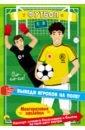 Обложка Многоразовые наклейки. Футбол
