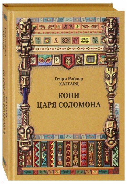 Иллюстрация 1 из 4 для Копи царя Соломона - Генри Хаггард | Лабиринт - книги. Источник: Лабиринт