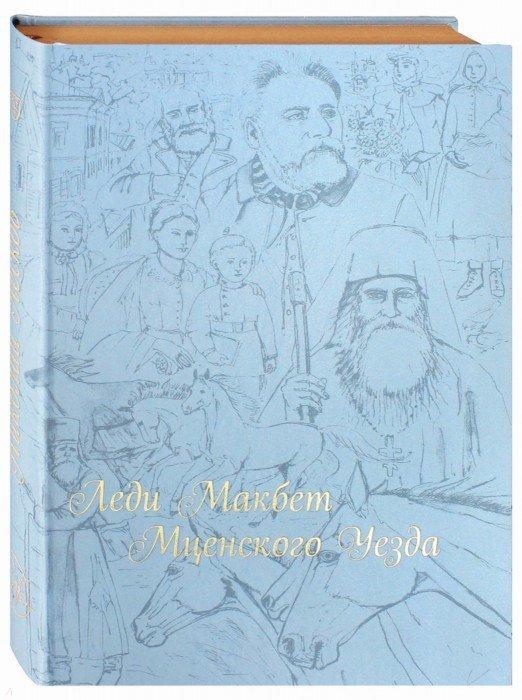 Иллюстрация 1 из 19 для Леди Макбет Мценского уезда - Николай Лесков   Лабиринт - книги. Источник: Лабиринт
