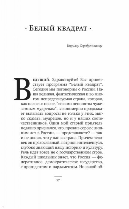 Иллюстрация 1 из 27 для Белый квадрат - Владимир Сорокин | Лабиринт - книги. Источник: Лабиринт
