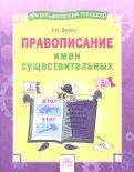 Русский язык. 2-4 классы. Правописание имен существительных. Тетрадь-практикум