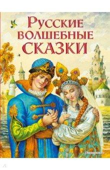 Купить Русские волшебные сказки, Эксмо, Русские народные сказки