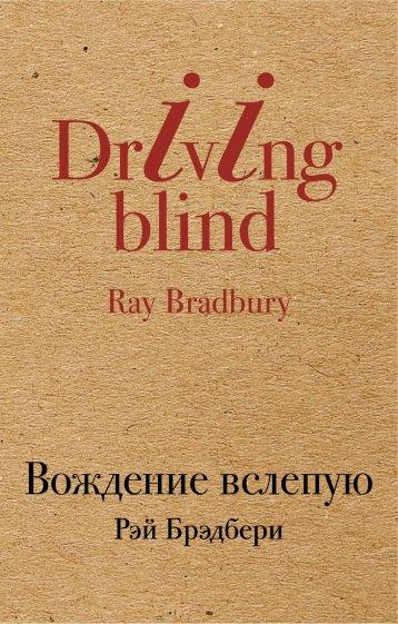 Вождение вслепую, Брэдбери Рэй