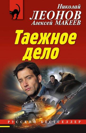 Таежное дело, Леонов Николай Иванович