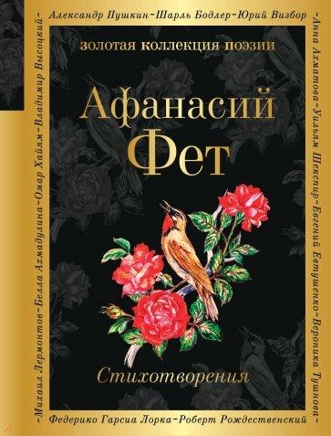 Стихотворения, Фет Афанасий Афанасьевич