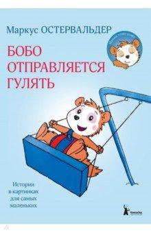 Купить Бобо отправляется гулять. Истории в картинках для самых маленьких, КомпасГид, Сказки и истории для малышей
