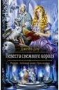 Обложка Невеста снежного короля