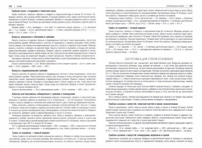 Иллюстрация 1 из 24 для Готовим из дикоросов. Папоротники, водоросли, лишайники и грибы - Михаил Вишневский | Лабиринт - книги. Источник: Лабиринт