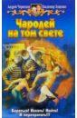 Чернецов Андрей Чародей на том свете