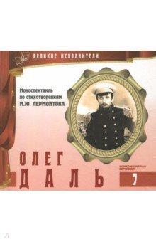 Великие исполнители. Том 7. Олег Даль (+CD).