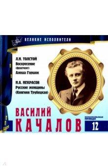 Великие исполнители. Том 12. Василий Качалов (+CD).