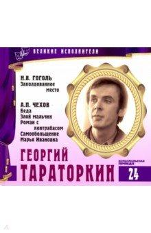 Великие исполнители. Том 24. Георгий Тараторкин (+CD).