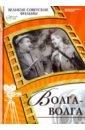 Великие советские фильмы. Том 7. Волга-Волга (+DVD), Александров Григорий Васильевич