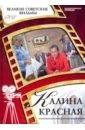 Шукшин Василий Макарович Великие советские фильмы. Том 9. Калина красная (+DVD)